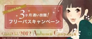 クリスタル倶楽部2012秋のキャンペーン