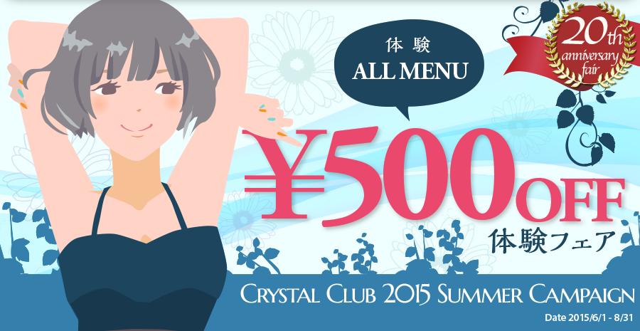 夏のALL MENU¥500OFF体験フェア