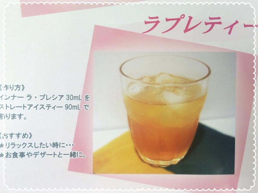 2インナーラ・プレシア アレンジレシピ