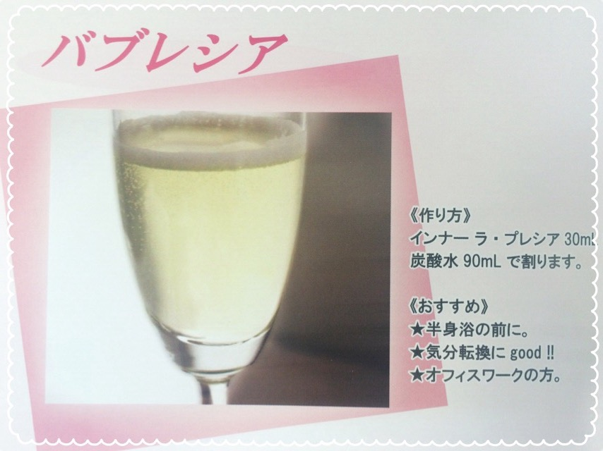インナーラ・プレシア アレンジレシピ1