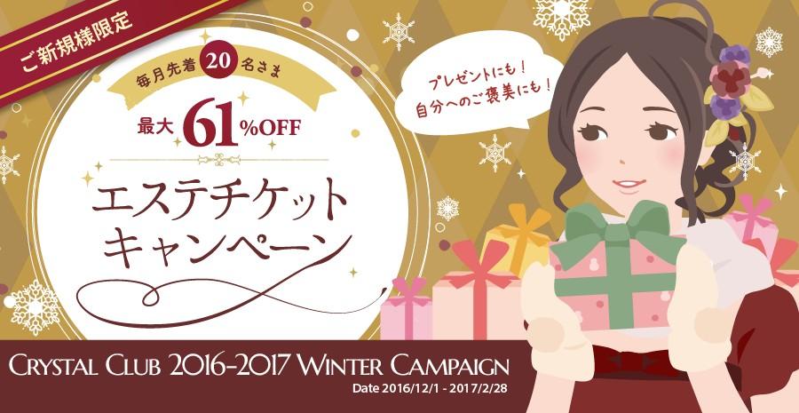 banner_wintercp2016